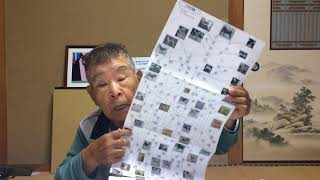 第37回『日本犬に就いて金指光春が語る』平成30年6月23日収録