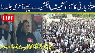 LIVE   Bilawal Bhutto Speech In Azad Kashmir Jalsa   AJK Election 2021 Campaign