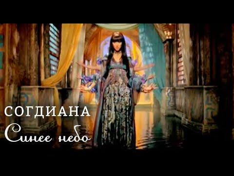 Sogdiana / Согдиана — Синее небо (Официальный клип)