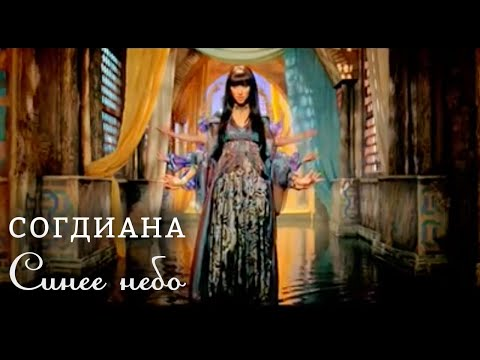 Согдиана - Синее небо (Official video)