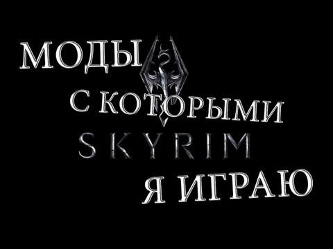 Skyrim - Моды, с которыми я играю [устарело]