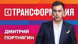 Дмитрий Портнягин | Выступление на форуме «Трансформация» 2017 | Университет СИНЕРГИЯ
