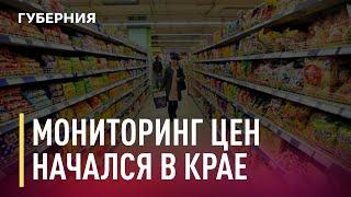 Мониторинг цен начался в Хабаровском крае. Новости. 24/12/2020. GuberniaTV