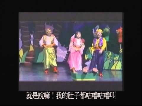 小茶壺兒童劇團年度大戲精采片段