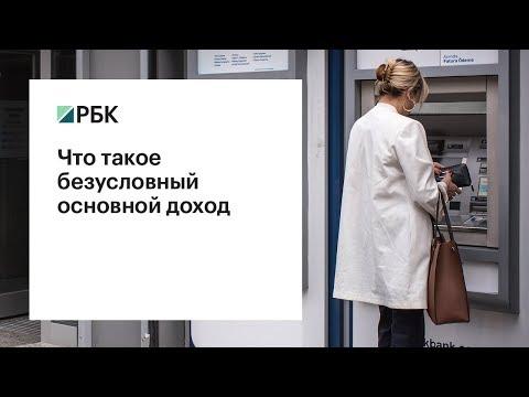 , title : 'Что такое безусловный основной доход'