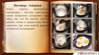 Приготовление блюд из яиц