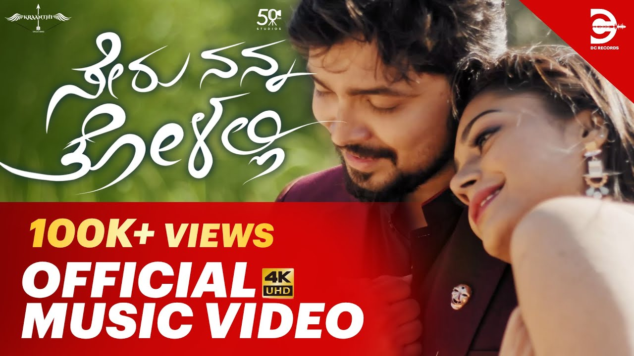 Seru nanna Tholalli lyrics - Adhvik - spider lyrics