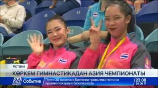 Елордада көркем гимнастикадан Азия чемпионаты өтіп жатыр