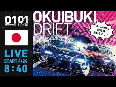 D1グランプリ2021年の開幕戦「奥伊吹ドリフト」ライブ配信動画