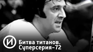 Битва титанов. Суперсерия-72 | Телеканал