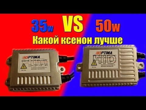 35W vs 50W какой ксенон лучше
