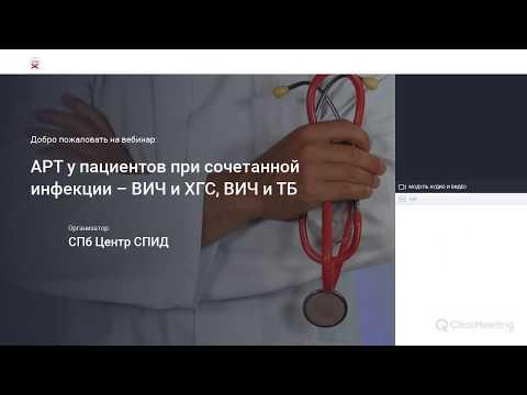 АРТ у пациентов при сочетанной инфекции – ВИЧ и ХГС, ВИЧ и ТБ