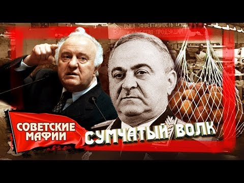 , title : 'Сумчатый волк. Советские мафии   Центральное телевидение'