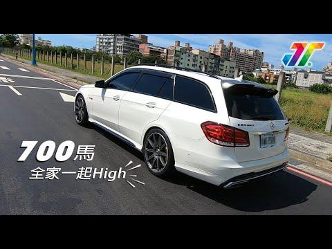 700匹暴力旅行車!S212 Mercedes-AMG E63 S Estate
