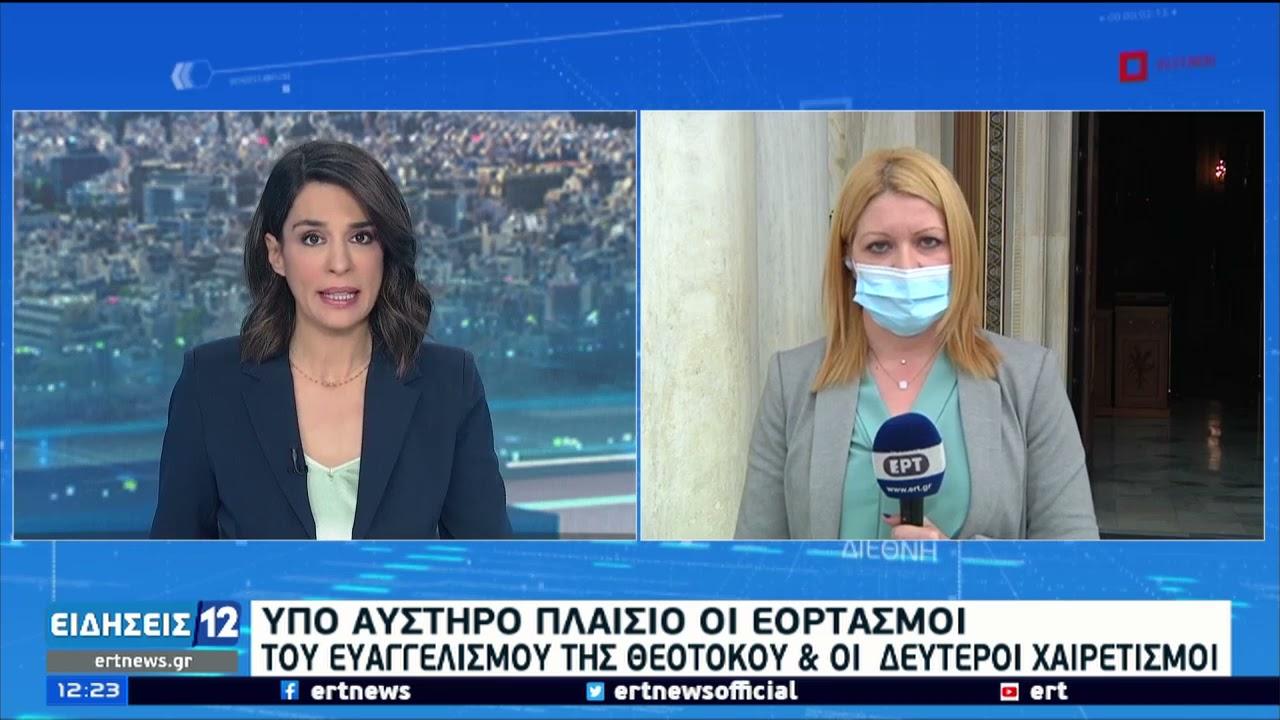Κυριακή της Ορθοδοξίας: Λειτουργίες υπό αυστηρά μέτρα και με rapid test | 21/03/21 | ΕΡΤ