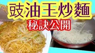HK 豉油王炒麵 秘訣大公開 無需太複雜 冇做作 冇做假 簡單人人都做到Chow Mein / Soy Sauce Fried Noodles