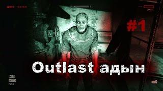 Outlast #1