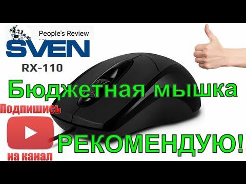 Sven RX-110 - лучшая ультрабюджетная мышка!