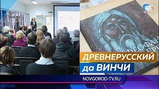 В Новгородском музее-заповеднике презентовали альбом росписей церкви Спаса Преображения на Ильине