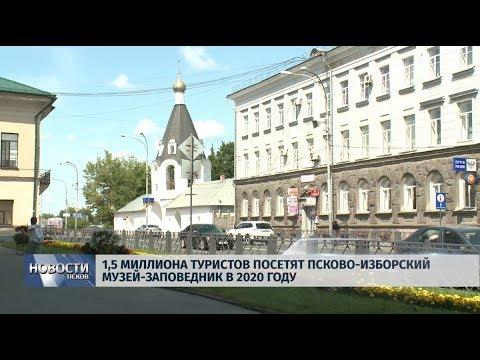18.10.2019 / 1,5 миллиона туристов посетят Псково-Изборский музей-заповедник в 2020 году