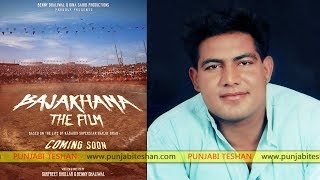 Exclusive News | Bajakhana The Film | Punjabi Movie | Harjit Brar | New Punjabi Movies 2019