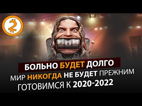 Как Выжить во Время Лютой ЖОПЫ 2019-2020.