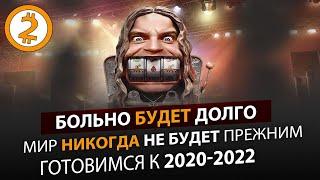 Как Выжить во Время Лютой ЖОПЫ 2019-2020. Денис Борисов.
