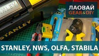 Пополнение - инструмент Stanley, Olfa, NWS, Kapro, Stabila, Shtok.