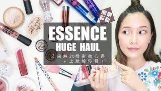 學生必看!便宜到想把整櫃打包的 Essence艾森絲20樣彩妝心得+上妝|黃小米Mii