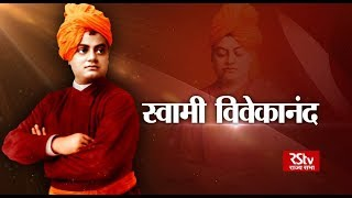 RSTV Vishesh - 12 January, 2020: Swami Vivekananda | स्वामी विवेकानन्द - Download this Video in MP3, M4A, WEBM, MP4, 3GP