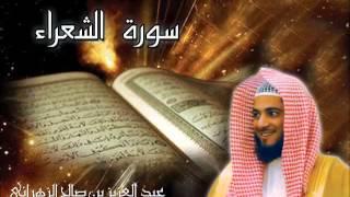 سورة الشعراء للشيخ عبدالعزيز بن صالح الزهراني ll المصحف كامل من ليالي رمضان HQ