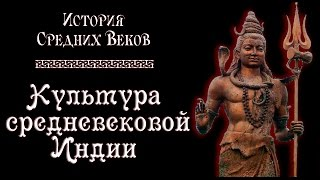 Культура средневековой Индии (рус.) История средних веков.