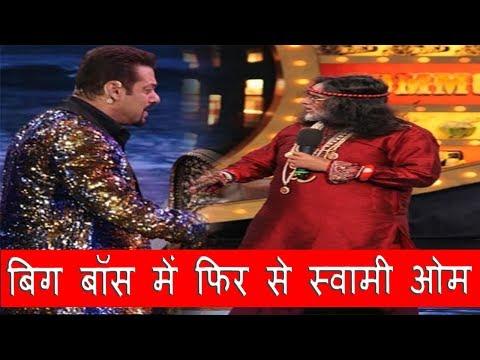 Bigg boss latest | बिग बॉस में फिर से स्वामी ओम | Swami om bigg boss 12 entry