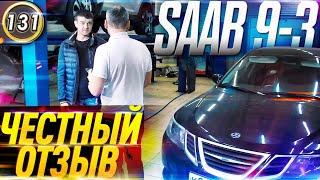 SAAB 9-3 Отзыв автовладельца. Классический седан за 450.000р! Кто такие собаководы? (выпуск 131)