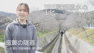 【滋賀の隧道】琵琶湖疏水 第一隧道 坑口