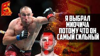 """Алексей Олейник: """"Я вызвал Миочича потому что он самый сильный"""""""