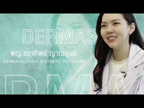 Dermaster Thailand