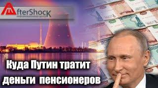 Развитие высокотехнологичной отрасли   АТОМ   Куда Путин тратит деньги пенсионеров