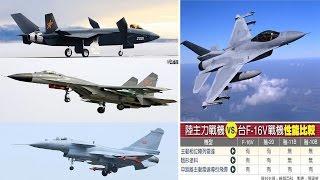 挑戰新聞軍事精華版--力抗中國主力戰機, 美台聯手打造「F-16V」