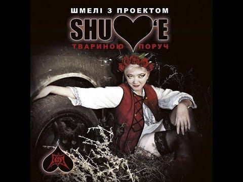 MetalRus.ru (Metal). SHULOV'E (ШМЕЛИ) — «Твариною поруч» (2020) [Full Album]