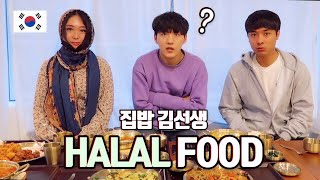 [영상뉴스] Korean Halal Food in Korea?!