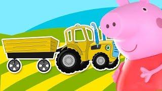 Мультики про машинки - Синий Трактор - Свинка пеппа - Все серии подряд    Мультфильмы для детей