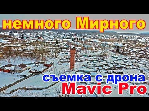 Рядом с поселком Мирный - съемка с дрона