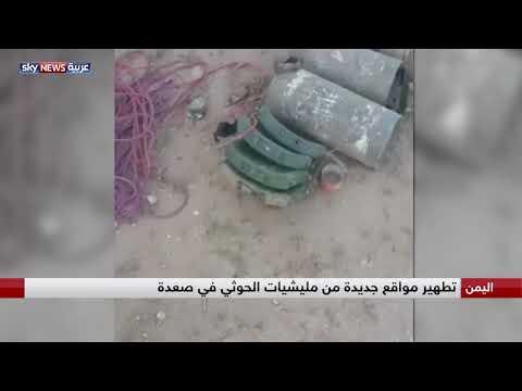 إبطال عبوات ناسفة زرعتها الميليشيات الحوثية في صعدة