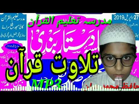Tilawat e Quran hafiz Mohd Ayan