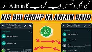 Kise bhi Whatsapp group ka admin kaise bane | how to make any group admin | something 2 you