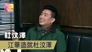 江華造就杜汶澤︱【亞視百人】ATV