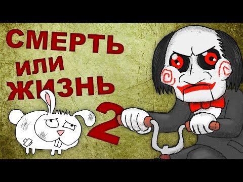 Мастер Пила - Казнить или помиловать? (Кралик, #2)