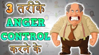 HOW TO CONTROL BAD TEMPER OR ANGER   Motivational Video in Hindi