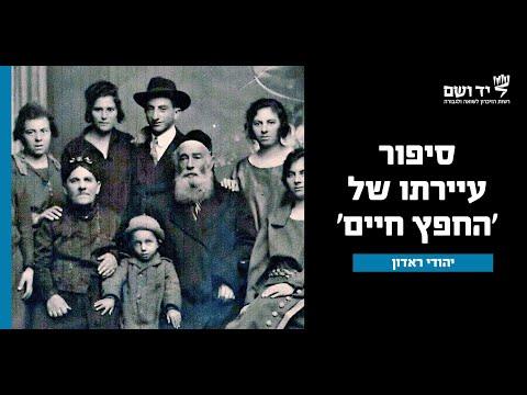 גורלה של קהילת יהודי ראדון בשואה